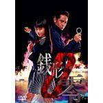 ケータイ刑事 銭形零 DVD-BOX �U