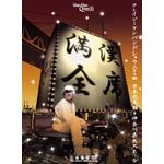 満漢全席Crazy Ken Band Show 2004 日本武道館+神奈川県民ホール