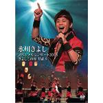 氷川きよしスペシャルコンサート2008 きよしこの夜 Vol.8
