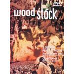 ディレクターズ・カット ウッドストック 愛と平和と音楽の3日間(05.11)