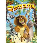 マダガスカル スペシャル・エディション