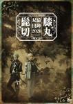 ミュージカル『刀剣乱舞』髭切膝丸 双騎出陣 2020 〜SOGA〜