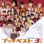 プッチベスト3 DVD