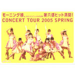 モーニング娘。コンサートツアー2005 春〜第六感 ヒット満開!〜