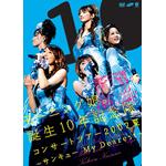 モーニング娘。誕生10年記念隊コンサートツアー2007夏 〜サンキューMy Dearest〜
