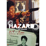 HAZARD/ハザード デラックス版