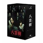 ミステリー民俗学者 八雲樹 DVD-BOX