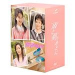 雨と夢のあとに DVD-BOX