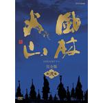 NHK大河ドラマ 風林火山 完全版 第弐集