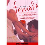 female【フィーメイル】
