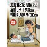 水曜どうでしょう DVD 第5弾「北海道212 市町村カントリーサインの旅/宮崎リゾート満喫の旅/韓国食い道楽サイコロの旅」