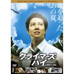 クライマーズ・ハイ デラックス・コレクターズ・エディション