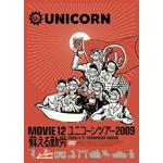 MOVIE 12/UNICORN TOUR 2009 蘇える勤労