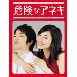 危険なアネキ DVD-BOX