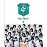 花ざかりの君たちへ 〜イケメン♂パラダイス〜 DVD BOX(前編)