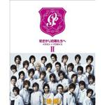 花ざかりの君たちへ 〜イケメン♂パラダイス〜 DVD BOX(後編)