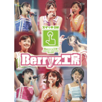 Berryz工房コンサートツアー2005秋〜スイッチON!〜