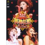 美勇伝ライブツアー2005秋 美勇伝説�U〜クレナイの季節〜
