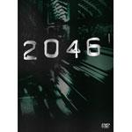 2046 スペシャル・エディション