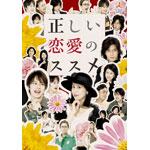 正しい恋愛のススメ DVD-BOX
