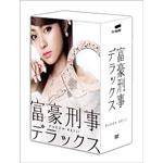 富豪刑事デラックス DVD-BOX(5枚組)