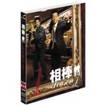相棒 スリム版 シーズン1 DVDセット1