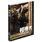 相棒 スリム版 シーズン1 DVDセット2