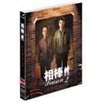 相棒 スリム版 シーズン2 DVDセット1
