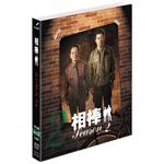 相棒 スリム版 シーズン2 DVDセット2