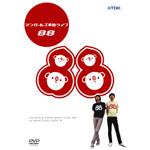 アンガールズ 単独LIVE 〜88〜