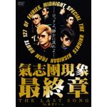 """氣志團現象最終章""""THE LAST SONG""""in東京ドーム"""