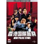 香港国際警察 コレクターズ・エディション