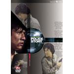 ポリス・ストーリー DVD-BOX