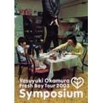 Symposium 〜岡村靖幸 フレッシュボーイ TOUR 2003〜