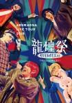 ARSMAGNA LIVE TOUR 2018「龍煌祭〜学園の7不思議を追え!〜」