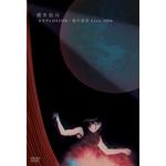 EXPLOSION-愛の惑星 Live 2004-