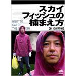 スカイフィッシュの捕まえ方 〜板尾創路編〜