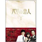 パリの恋人 DVD-BOX ?