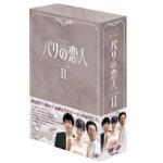 パリの恋人 DVD-BOX?