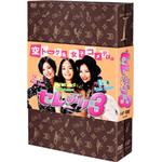 セレぶり3 DVD-BOX �T