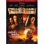パイレーツ・オブ・カリビアン/呪われた海賊たち コレクターズ・エディション