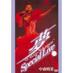 〜夢〜 '91 AKINA NAKAMORI Special Live〈5.1 version〉