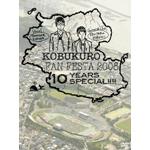 KOBUKURO FAN FESTA 2008 〜10 YEARS SPECIAL!!!!