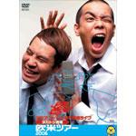 タカアンドトシ新作単独ライブ タカトシ寄席 欧米ツアー2006