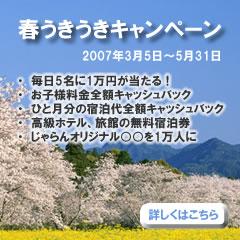 春うきうきキャンペーン