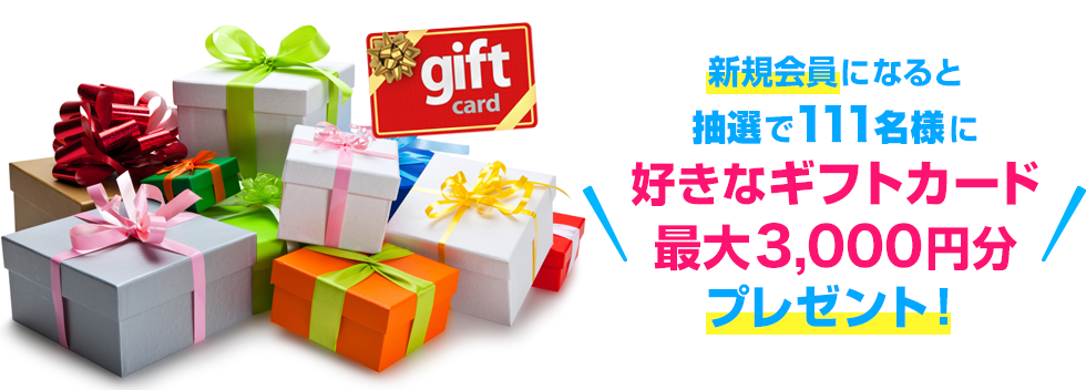 新規会員になると抽選で111名様に好きなギフトカード最大3,000円分プレゼント!