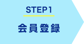STEP1 会員登録