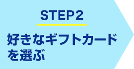 STEP2 好きなギフトカードを選ぶ