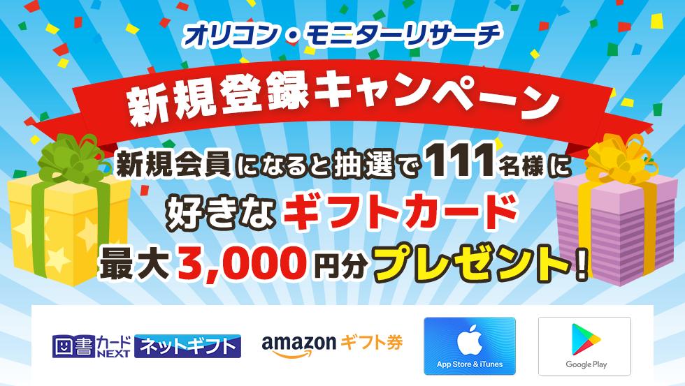 オリコン・モニターリサーチ モニター登録キャンペーン 新規会員になると抽選で111名様に好きなギフトカード最大3,000円分プレゼント!