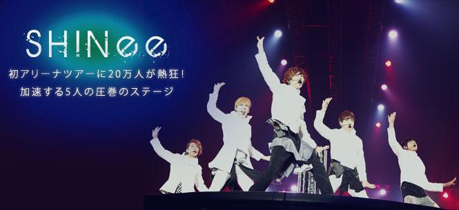 SHINee:SHINee『初アリーナツアーに20万人が熱狂!加速する5人の圧巻のステージ』